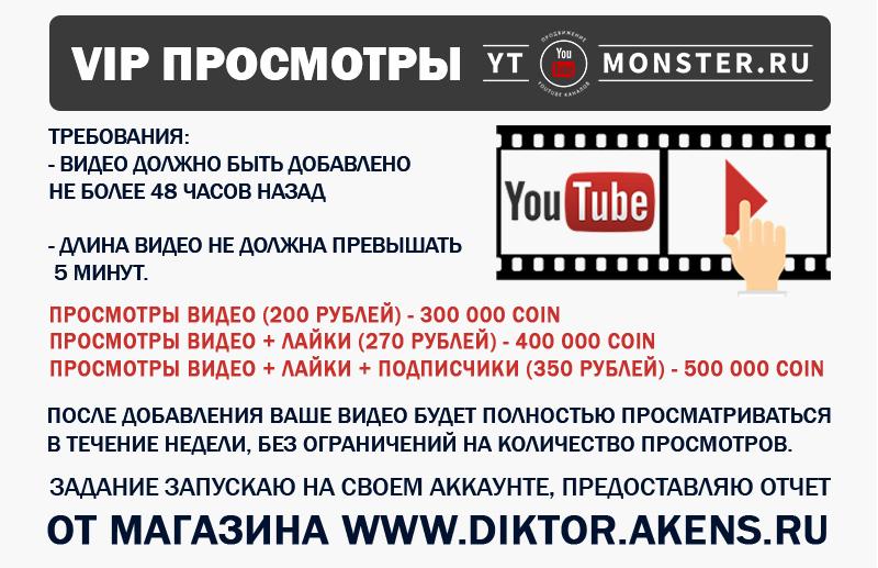 vip_prosmotry_ytmonster.jpg
