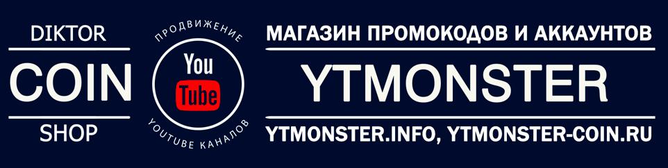 Промокоды и аккаунты YTMonster, аккаунты Google, баллы Ytuber для продвижения своих видео на YouTube, 18 май 2018, 12:28, Форум о социальной сети Instagram. Секреты, инструкции и рекомендации