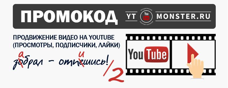 Промокоды YTmonster.ru купоны